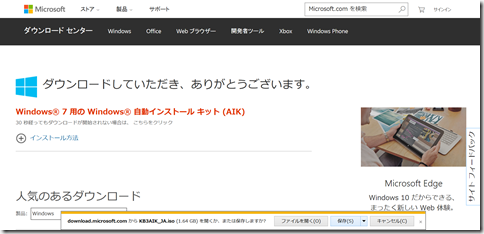 05_AIKDownload