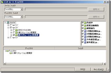 02_MasterRootDirectory