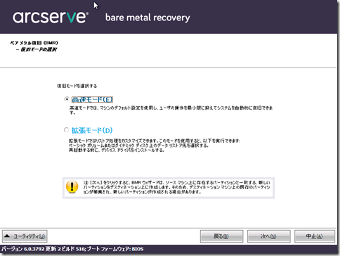 07_RecoveryMode
