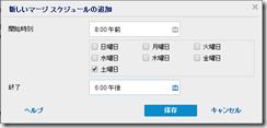 udp_merge_schedule