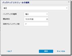 udp_schedule2