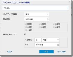 udp_schedule4