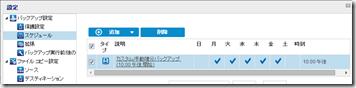 udp_schedule6