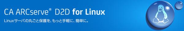 D2d_linux940_160