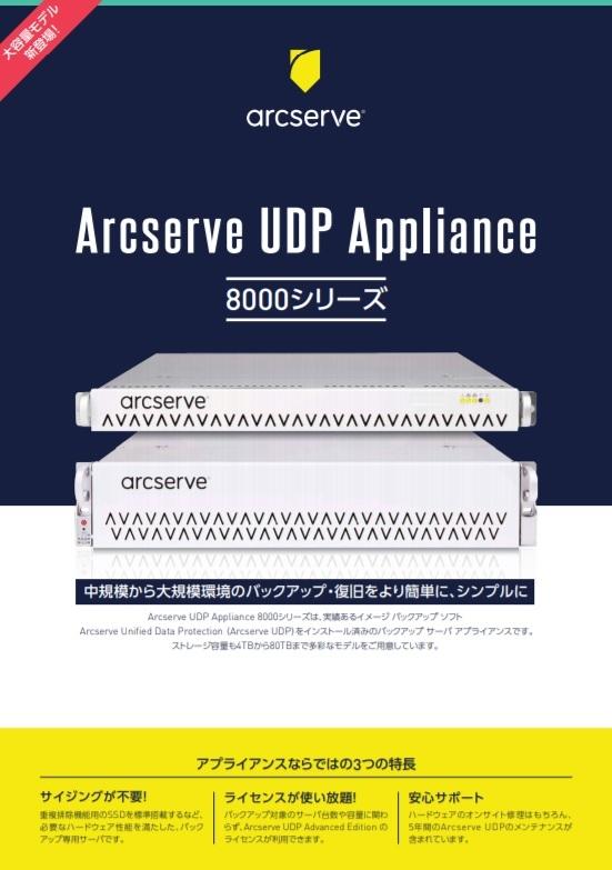 Udpappliance