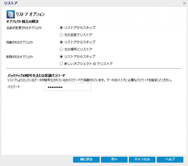 01_ad_restore_options