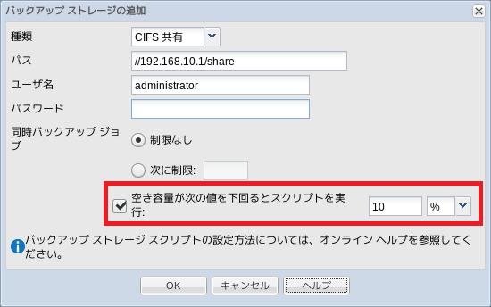 01_storage_settings
