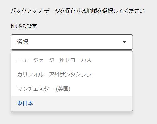 Cloud_direct_region_selection